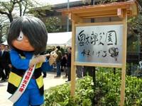 Kitarou_park