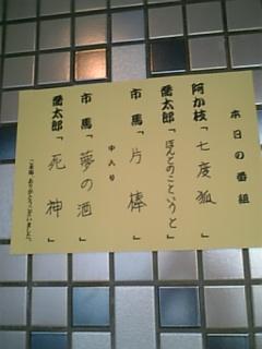 大阪にて、お江戸の噺を聞く