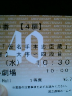 国立劇場チケット