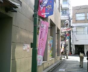 鬼太郎ノボリ