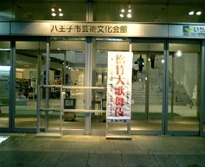 懐かしの八王子で歌舞伎を見る