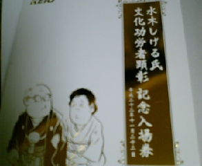 鬼太郎の記念入場券