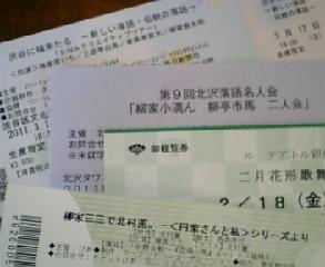チケット屋さん!?