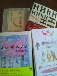 いま読んでる本