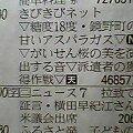 NHKローカル番組